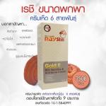 ครีมเรชิ ขนาดทดลอง Gold 6 Skin Sensitive & Anti-Acne Cream
