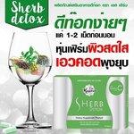 S Herb Detox เอส เฮิร์บ ดีท็อกซ์ ช่วยให้การลดน้ำหนักมีประสิทธิภาพมากขึ้น