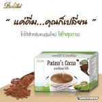 Padaso's Cocoa พาดาโซ่เอส โกโก้ แค่ดื่ม คุณก็เปลี่ยน ทางเลือกใหม่ของคนอยากหุ่นดี