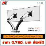 Gas Strut Desktop Dual Monitor Stand F180