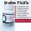D-slim ดี-สลิม ลดความอ้วน เปลี่ยนไขมันเป็นกล้ามเนื้อ หุ่นสวย พุงยุบ แน่นอน thumbnail 3