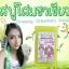 Ginseng Greentea Soap สบู่โสมชาเขียว บิ๊กไซส์ ใช้นาน thumbnail 4