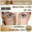 NC24 Concentrated Collagen Liquid 100% เซรั่มคอลลาเจนบริสุทธิ์เข้มข้น นาโนคอลลาเจน 100% thumbnail 5