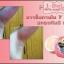 I-Doll White Armpit Cream รักแร้ขาว thumbnail 7