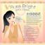 Aura Bright Super Vitamin ออร่าไบร์ท วิตามินเร่งผิวขาว ขาวจริงไม่มโน thumbnail 21