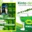 KINTO ผลิตภัณฑ์เสริมอาหาร คินโตะ แค่เปิดปาก สุขภาพเปลี่ยน ทางเลือกใหม่ ของคนรัก สุขภาพ thumbnail 44