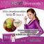 soyes STELLA โซเยส สเตลล่า ที่สุดของผลิตภัณฑ์เสริมอาหาร สำหรับคุณผู้หญิง thumbnail 9
