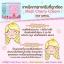 Mojii Cherry Cream โมจิเชอร์รี่ครีม ขาวใสไร้สิว thumbnail 2