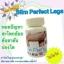 Slim Perfect Legs + High Fiber สลิม เพอร์เฟค เลก ลดสะโพก ต้นขา และน่อง thumbnail 3