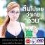 Green Tea Plus กรีน ที พลัส ผอม สวย หุ่นเด้งเป๊ะเวอร์ thumbnail 7