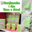 Ginseng Greentea Soap สบู่โสมชาเขียว บิ๊กไซส์ ใช้นาน thumbnail 9