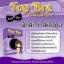 Top Bra รุ่น Pull Bra by TOP Slim บราซิลิโคน ท๊อป สลิม บราเชือกรูด รูดปุ๊ป อก ชิดปั๊ป ฟิตสะใจ ใส่แล้วดูม thumbnail 2