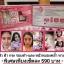 Haru S3 Sakura Set ฮารุ เอส3 ซากุระเซ็ท thumbnail 28