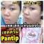Pantip Whitening Cream Set พรรณทิพย์ ไวท์เทนนิ่ง เซต ขาว เงา เด็ก ครบในเซ็ตเดียว thumbnail 6