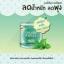 Chloro Mint Chlorophyll คลอโรมิ้นต์ คลอโรฟิลล์ หุ่นเพรียว ลดพุง ผิวใส ขับถ่ายง่าย thumbnail 3