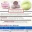 Ginseng Cream Skin Care ครีมโสมจุ๊ บำรุงผิวกาย สูตรเข้มข้นพิเศษ สูตรใหม่ thumbnail 16