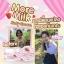 More Milk Body Cream by Fairy Milky มอมิลค์ ทูโทน นมสด & สตรอเบอร์รี่ ขาวไว คูณสอง ครีมสองสี สองสูตร thumbnail 12
