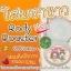 Body Booster SPF50 PA+++ โสมชาขาว บอดี้ บูสเตอร์ หอมติดผิวกาย thumbnail 4