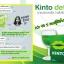 KINTO ผลิตภัณฑ์เสริมอาหาร คินโตะ แค่เปิดปาก สุขภาพเปลี่ยน ทางเลือกใหม่ ของคนรัก สุขภาพ thumbnail 26