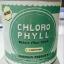 Chloro Mint Chlorophyll คลอโรมิ้นต์ คลอโรฟิลล์ หุ่นเพรียว ลดพุง ผิวใส ขับถ่ายง่าย thumbnail 10