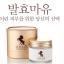 Maeux Horse Oil Cream มายูเอ็กซ์ ครีมน้ำมันม้าทองคำ thumbnail 1