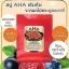 AHA Red Berry Alpha Arbutin Soap สบู่ AHA เข้มข้น จากผลไม้ตระกูลเบอร์รี่ thumbnail 1