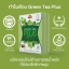 Green Tea Plus กรีน ที พลัส ผอม สวย หุ่นเด้งเป๊ะเวอร์ thumbnail 5