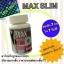 Max Slim แมกซ์ สลิม อาหารเสริมลดน้ำหนัก สูตรเข้มข้น thumbnail 2