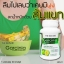 The Nature Garcinia Extract เดอะ เนเจอร์ สารสกัดจากผลส้มแขก thumbnail 6