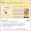 Pasjel Precious Skin Body Cream พาสเจล พรีเชียส สกิน บอดี้ ครีม ปรับผิวขาว แก้แตกลาย thumbnail 4