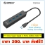 ORICO Portable Super Speed 4 Ports USB3.0 HUB Without Power Supply thumbnail 1