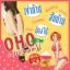 OHO Set ปัญหาชะนีไทย ชุดนี้มีพร้อม แก้ได้หมด thumbnail 11