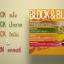 Block & Burn บล็อกแอนด์เบิร์น ผลิตภัณฑ์อาหารเสริมป้องกันและลดน้ำหนัก thumbnail 4