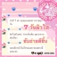 BarbiesWink บาบี้ วิ้ง อาหารเสริมผิวขาวและลดน้ำหนัก ขาว ผอม ออร่า thumbnail 16