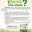 iHealth CHIA SEEDS เมล็ดเจียไอเฮลธ์ เกรดพรีเมี่ยม สด สะอาด ปราศจากสารเคมี thumbnail 3