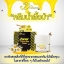B'secret Forest Honey Bee Cream บี ซีเคร็ท ฟอเรสท์ ฮันนี่ บี ครีม ครีมน้ำผึ้งป่า หน้าเงา หน้าใส ไร้สิว จบทุกปัญหาผิวได้ในกระปุกเดียว thumbnail 1