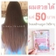 New Miharu Hair Professional Mud Mask Hair Repair โคลนหมักผมภูเขาไฟมิฮารุ สูตรใหม่ เพิ่มสารสกัดเป็น 2 เท่า บำรุงลึกถึงรากผม thumbnail 41