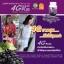 4G-Beta Plus Grape Seed By GoodHealth โฟร์จี-เบต้า พลัส วิตามินจากมัลติเกรป thumbnail 7