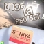 Soniya Setto โซนิญ่า เซทโตะ เซทรักษาสิวที่ดีที่สุด thumbnail 4