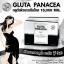 Gluta Panacea B&V หัวเชื้อกลูต้าพานาเซีย ขาวเต็มโดส ใน 7 วัน thumbnail 3