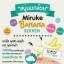 Miruke Banana Soap สบู่นมกล้วยหอม thumbnail 6