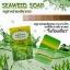 SEAWEED SOAP สบู่สาหร่ายเกลียวทอง สูตรขาวเร็ว ขาวแรง 3 เท่า จัดเต็ม ความขาว กระจ่างใส thumbnail 3