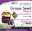 Morikami Laboratories Grape Seed Extract โมริคามิ ลาบอราทอรีส์ สารสกัดจากเมล็ดองุ่น thumbnail 6
