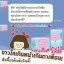 Mojii Cherry Cream โมจิเชอร์รี่ครีม ขาวใสไร้สิว thumbnail 7