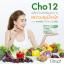 Cho12 โช-ทเวลฟ์ By เนย โชติกา คลีนร่างกายจากภายใน ดื้อยา อ้วนมาก ลดยาก แก้ด้วย Cho12 thumbnail 1