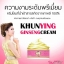 Ginseng Khun Ying Cream ครีมโสมคุณหญิง ขาวใสใน 3 วัน ผิวกายขาวออร่า ขาวจริงไม่มโน thumbnail 6