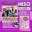 Hiso ไฮโซ ลดน้ำหนัก หุ่นสเลน สวยใส หุ่นเพียวลงได้ดั่งใจนึก thumbnail 5