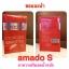 Amado S อมาโด้เอส ลดน้ำหนักจากสมุนไพรธรรมชาติ หุ่นสวย ปลอดภัย thumbnail 4