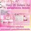 Haru S3 Sakura Set ฮารุ เอส3 ซากุระเซ็ท thumbnail 6