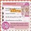 BarbiesWink Lotion บาบี้ วิ้ง โลชั่น ขาวออร่า ฆ่าไขมัน thumbnail 14